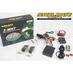 セール特価 レビューで特典 1年保証付 送料無料 スティールメイト(Steel-mate) 886X 高性能セキュリティー 防水仕様 国内正規品