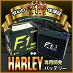 1年保証付 F1 バッテリー FLSTS1450cc ヘリテジスプリンガー/00〜06用 バッテリー 65989-97A 互換 ハーレー用 MFバッテリー HVT-1