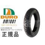 セール特価 レビューで送料¥390 130/70-12 ホンダ・ヤマハ純正指定 ダンロップOEM工場 DURO DM1001