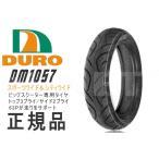 4月中旬入荷 レビューで送料¥390 130/70-13 ホンダ・ヤマハ純正指定 ダンロップOEM工場 DURO DM1057