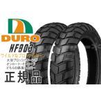 レビューで送料¥390 ダンロップOEM DURO デューロ :チューブレスタイヤ 120/90-10 130/90-10 HF903 前後セット