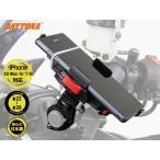 送料無料 DAYTONA バイク用 スマホホルダー アイフォン6/アイフォン6 プラス 対応 リジットタイプ(92601)/クイックタイプ(92602) WIDE IH-550D