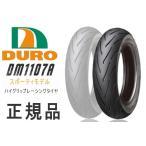 Yahoo!アイネットセール特価 レビューで送料¥390 120/80-12 ホンダ・ヤマハ純正指定 ダンロップOEM工場 DURO ハイグリップ DM1107A チューブレスタイヤ
