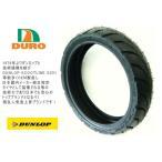 レビューで送料¥390 ダンロップOEM DURO デューロ :チューブレスタイヤ 100/60-12 DM1092F