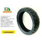 レビューで送料¥390 ダンロップOEM DURO デューロ :チューブレスタイヤ 110/60-12 DM1092F