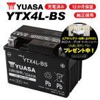 レビューで特典 1年保証付 ユアサバッテリー レッツ4G/BA-CA41A用 YUASAバッテリー YTX4L-BS