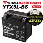 レビューで特典 1年保証付 ユアサバッテリー ビーノ VINO /BA-SA26J用 YUASAバッテリー YTX5L-BS