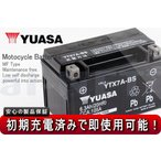 初期充電後発送 7A-BS GTX7A-BS互換 KTX7A-BS 互換バッテリー