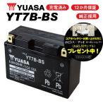 レビューで特典 1年保証付 ユアサバッテリー シグナスX XC125/EBJ-SE44J用 YUASAバッテリー YT7B-BS