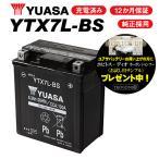 レビューで特典 1年保証付 ユアサバッテリー VT250 スパーダ/MC20用 YUASAバッテリー YTX7L-BS