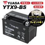 レビューで特典 1年保証付 ユアサバッテリー スペイシー125/JF03用 YUASAバッテリー YTX9-BS