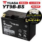 液入れ充電済み 1年保証付 正規ユアサバッテリー YT9B-BS バッテリー YUASA GT9B-4 9B-4 互換 バッテリー あすつく