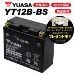 レビューで特典 1年保証付 ユアサバッテリー ドラッグスタークラシック400/BC-VH01J用 YUASAバッテリー YT12B-BS