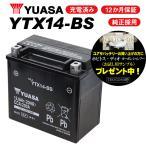 レビューで特典 1年保証付 ユアサバッテリー ZRX1200R/ZR1200A7F用 YUASAバッテリー YTX14-BS