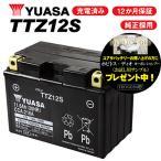 レビューで特典 1年保証付 ユアサバッテリー FORZA フォルツァ Z ABS/JBK-MF10用 YUASAバッテリー TTZ12S 12S