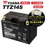 レビューで特典 1年保証付 ユアサバッテリー TTZ14S バッテリー YUASA YTZ14S FTZ14S DTZ14S 互換 バッテリー