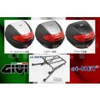 送料無料 GIVI&aiNET シグナスX用 リアボックス&リアキャリア フルセット (モノロックケース E300N2) ボックス キャリア セット