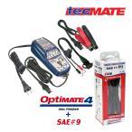 送料無料 tecMATE テックメート バッテリーチャージャー OPTIMATE4 Dual オプティメイト4 デュアル & SAE#9 シガーDCケーブル 12V対応 3年保証