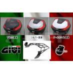 セール特価 送料無料 GIVI & WW製 CB1300SF 用 リアボックス&リアキャリア フルセット (モノロックケース B37) リヤキャリア リアケース