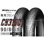 トリシティ125 トリシティ155専用タイヤ 90/80-14 ハイグリップタイヤ フロントタイヤ2本セット