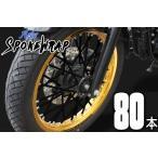 スポーク 送料無料 Aebsエービス スポークラップ 80本 ブラック スポークスキン カラースポーク SR400 DS400 セロー250 WR250X XT250X トリッカーYZ250 TW