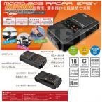 MOTO GPS RADAR EASY レーダーイージー (94419) オービス対応 高音質 バッテリー内臓 防水性能 デイトナ DAYTONA レーダー探知機 オービス探知機 バイク用 車用