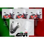 送料無料 GIVI エアロダイナミックスクリーン AF1144 可変スクリーン クリアー(94634)CRF1000L Africa Twin DCT アフリカツイン(風防 ウインドスクリーン)