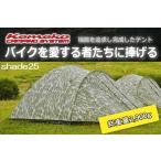 ライダーズテント Kemeko/ケメコ シェード25 キャンプツーリングテント 1人用 2人用 ソロテント(KMX-TT25CF1)軽量テント コンパクトテント ドーム型テント