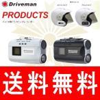 送料無料(警視庁推奨)フルハイビジョン ドライブレコーダー(ホワイト/ブラック)防塵 防水 フルHD アサヒリサーチ Driveman BS-8(ビーエス エイト)