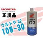 エンジンオイル HONDA/ホンダ純正 ウルトラ G2 10W30 低燃費マルチタイプオイル 1L(10W-30)ホンダ純正オイル