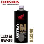 特価品 エンジンオイル HONDA/ホンダ純正 ウルトラ G4 0W30 スーパースポーツ用オイル 1L(0W-30)ビッグバイク ホンダ純正オイル