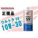特価品 エンジンオイル HONDA/ホンダ純正 ウルトラ S9 10W30 スクーター用 オイル 1L(10W-30)ビッグスクーター ホンダ純正オイル