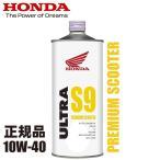特価品 エンジンオイル HONDA/ホンダ純正 ウルトラ S9 10W40 スクーター用 オイル 1L(10W-40)ビッグスクーター ホンダ純正オイル