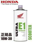 特価品 エンジンオイル HONDA/ホンダ純正 ウルトラ E1 10W30 スクーター用 オイル 1L(10W-30)ホンダ純正オイル