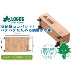 レビューで送料¥390 まな板 LOGOS/ロゴス Bambooパタパタまな板mini 81280002 キャンプ バーベキュー 竹製 バンブー まな板 ウッドプレート