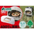 在庫有 送料無料 LOGOS/ロゴス 81064156 the KAMADO コンプリート ピラミッドグリル ロゴス ザカマド 3点セット 焚き火台 調理器具 ピザ釜