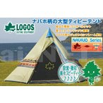 送料無料 LOGOS/ロゴス Tepee ナバホ400【71806500】【モノポール型テント】