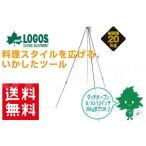 送料無料 LOGOS/ロゴス miniトライポッド ミニトライポッド 81063127 トリポッド 調理器具 ダッチオーブン 吊下げ ダッチオーブンスタンド 軽量コンパクト