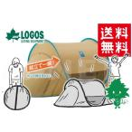 送料無料 LOGOS/ロゴス neos ポップフルシェルター【71809015】ポップアップテント【ポップアップシェルター  雨よけ 日よけ サンシェード】