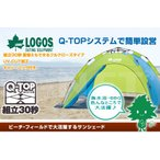 送料無料 LOGOS/ロゴス Q-TOP フルシェード 200(71600503)ワンタッチテント(シェルター 雨よけ 日よけ サンシェード)