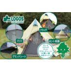 送料無料 LOGOS/ロゴス Tepee ナバホ400セット お買い得4点セット【71809510】【モノポール型テント】