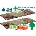 Yahoo!アイネット送料無料 お買い得 LOGOS/ロゴス 丸洗い寝袋ナバホ・6 (抗菌・防臭)2枚セット(72600640)スリーピングバッグ 封筒型 シュラフ(キャンプ 2人用 洗濯可能)