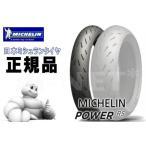 17年夏以降発売 送料無料 MICHELIN(ミシュラン) POWER RS/パワーRS 110/70R17 フロント用(704430)(オンロード用タイヤ)フロントタイヤ