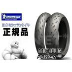 送料無料 MICHELIN(ミシュラン) POWER RS/パワーRS 120/70ZR17 180/55ZR17 フロント/リア用(704470/704490)(オンロード用タイヤ) 前後タイヤセット