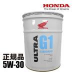 送料無料 エンジンオイル HONDA/ホンダ ウルトラ G1 10W30 低燃費ベーシックオイル 20L(10W-30)(08232-99967)