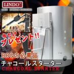 送料無料 LINDO チャコールスターター(LD-T101A)(チムニースターター 火おこし機 ファイヤースターター 炭着火)(BBQ バーベキュー アウトドア キャンプ)
