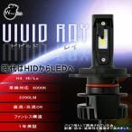送料無料 ワールドウォーク製 バイク用 LEDヘッドライト H4 Hi/Lo 車検対応 6000K コンパクト設計 LEDヘッドライトバルブ VIVID RAY(leh-1)
