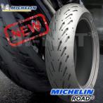 送料無料 MICHELIN ミシュラン ROAD5/ロード5 180/55ZR17 リアタイヤ用(708160)ウェット ドライ ツーリング ハイグリップ