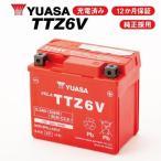 送料無料 12ヶ月保証 YUASAバッテリー ユアサTTZ6V YTZ6V GTZ6V YTZ7S TTZ7SL FTZ7S GTZ7S 互換 ホンダ DUNK CBR125R ZOOMER-X 高性能バッテリー充電器