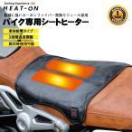 バイク シートヒーター 送料無料 1年保証 TEOGONIA/テオゴニア HEAT-ON/ヒートオン オートバイ専用 シートヒーター 電熱シート 温度段階調節 防寒 バイク用